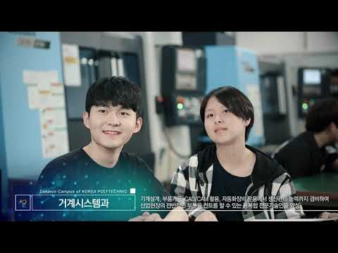 대전캠퍼스 홍보영상