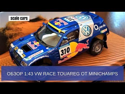 VW TOUAREG #307 DAKAR 2005 MINICHAMPS 1/43 436055307