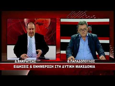 KEΝΤΡΙΚΟ ΔΕΛΤΙΟ WEST ΓΙΑ 21 ΜΑΪΟΥ ΜΕ ΔΗΜΗΤΡΗ ΒΑΚΡΑΤΣΑ