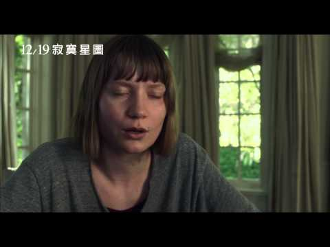 【寂寞星圖】中文預告