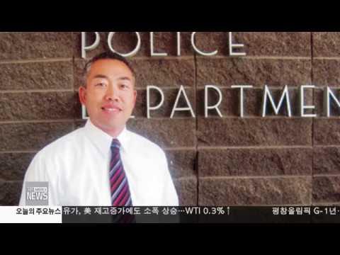 한인사회 소식 2.8.17 KBS America News