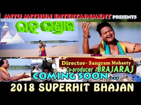 Video Ratna Bhandar    New Odia Jagannath Bhajana download in MP3, 3GP, MP4, WEBM, AVI, FLV January 2017