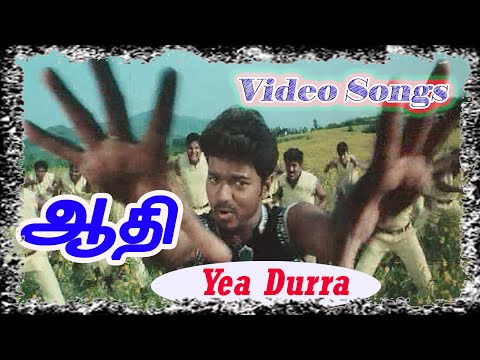 Video Yea Durra HD Video Song   Aathi   Vidyasagar download in MP3, 3GP, MP4, WEBM, AVI, FLV January 2017