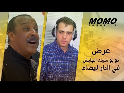 Momo avec Said Naciri - عرض دو يو سبيك انجليش في الدارالبيضاء (видео)