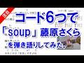 初心者向け簡単コード♪藤原さくら soupをコード6つだけでギター弾き語り。(月9ラブソング主題歌 歌詞付きフル)