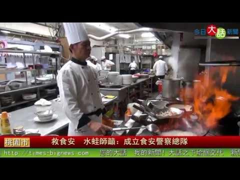 救食安 水蛙師籲:成立食安警察總隊