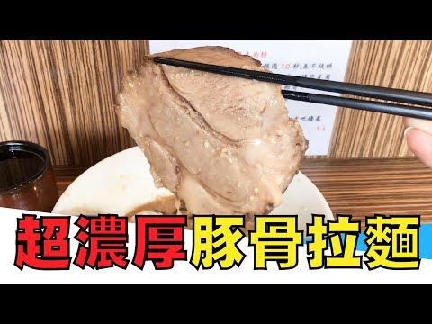 台南超濃厚的豚骨拉麵!不吃真的超可惜 ~
