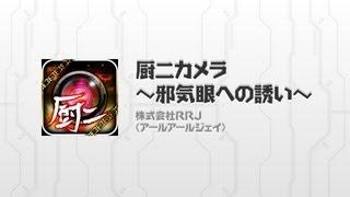 厨二カメラ(中二カメラ) ~邪気眼への誘い~ YouTubeビデオ