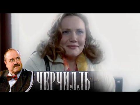 Черчилль. Ключ от сердца. 2 серия (2009). Детектив @ Русские сериалы