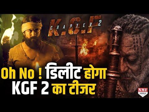 Shocking! KGF 2 के Makers को लगा बड़ा झटका, Delete किया जा सकता है Teaser