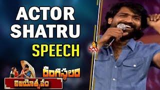 Video Actor Shatru Speech @ Rangasthalam Vijayotsavam || Success Meet || Pawan Kalyan, Ram Charan MP3, 3GP, MP4, WEBM, AVI, FLV April 2018