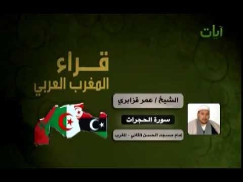 Surat Al Hujarat  by Omar Al Kazabri - سورة الحجرات الشيخ عمر القزابري تلاوة جميلة جداً (видео)
