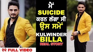 Video Kulwinder Billa Story : Main Us TIme Suicide Karan Lgga C Dekhio Full Video Oops Tv MP3, 3GP, MP4, WEBM, AVI, FLV September 2018