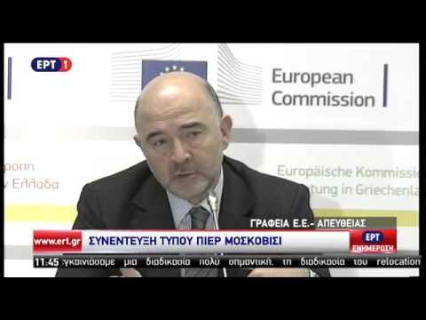 Απόσπασμα από την συνέντευξη τύπου του Πιέρ Μοσκοβισί.