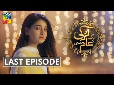 Aik Larki Aam Si Last Episode HUM TV Drama 1 February 2019