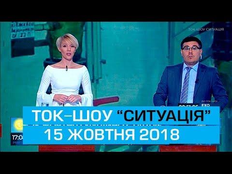 Ток-шоу СИТУАЦІЯ від 15 жовтня 2018 року