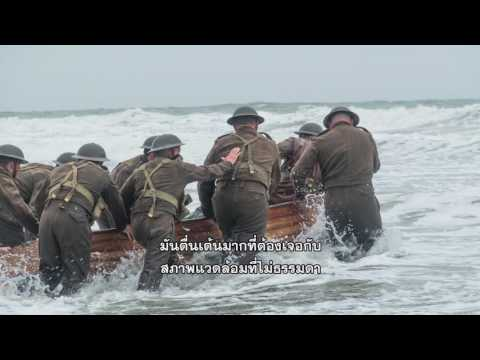 Dunkirk – Weathering the Storm Featurette (ซับไทย)