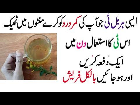 harbal tea for back pain qamer main dard ka behtreen ilaj how to remove back pain homemade remedy