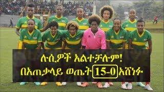 ሉሲዎች ደገሙት!! የኢትዮጵያ የሴቶች ብሔራዊ ቡድን የሊቢያ አቻውን በአጠቃላይ ውጤት 15–0 በሆነ ውጤት አሸነፈ | Team Ethiopia (Lucy)