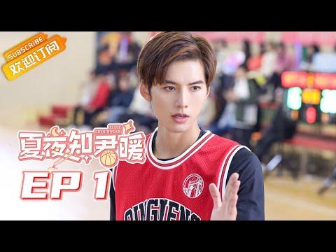 【ENG SUB】《夏夜知君暖》第1集 苏暖夏重建青梦篮球队 Basket Loveball EP1【芒果TV青春剧场】