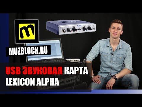Lexicon Alpha - обзор недорогой звуковой карты для записи