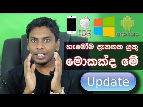 සිංහල Geek Show - What is software update and upgrade and why should we do this explain in Sinhala