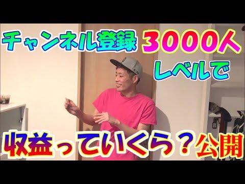 【収益公開】チャンネル登録3000人レベルで収益はいくら?