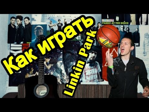 Как играть Linkin park - The messenger guitar lesson