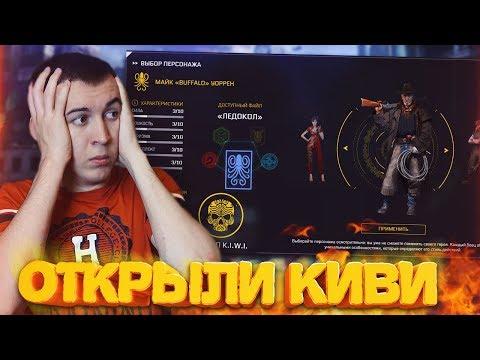 ОТКРЫЛИ К.I.W.I. - ВЫБОР ПЕРСОНАЖА ОТКРЫВАЮ КЕЙСЫ СТРИМ WАRFАСЕ - DomaVideo.Ru