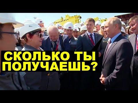 Путин не поверил зарплатам рабочих - DomaVideo.Ru
