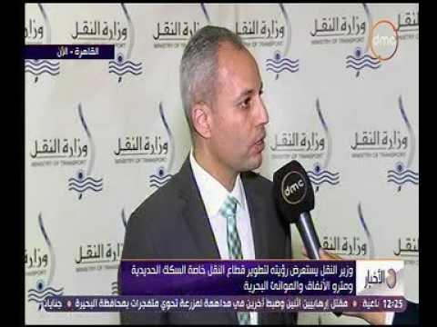 لقاء خاص بالدكتور عمرو شعت مساعد وزير النقل خلال المؤتمر الصحفى لعرض خطط الوزارة