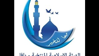 شاهد: روائع اللقطات من مراحل مسابقة مزامير يافا