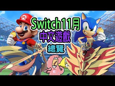 【Switch】19年11月中文遊戲總覽
