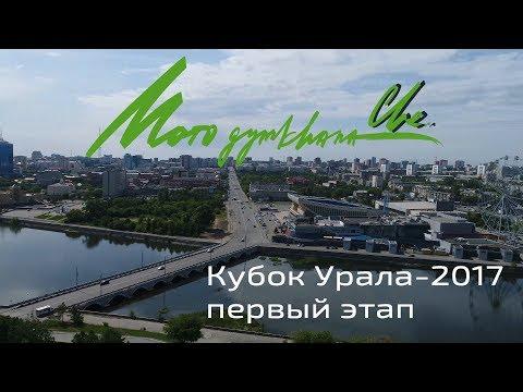 Мотоджимхана. Кубок Урала. Первый этап. 2 июня 2017