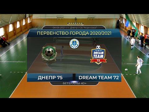 Днепр 75 — Dream Team 72. 04-04-2021