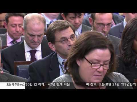 미국 우선주의 예산안 공개 3.16.17 KBS America News
