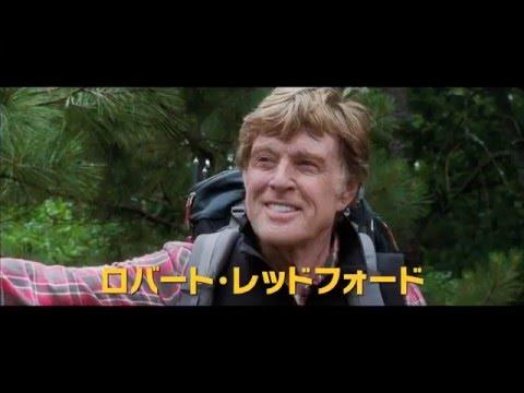『ロング・トレイル!』【10/15~】