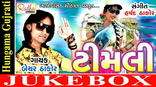 Here's a collection of Best Gujarati Live