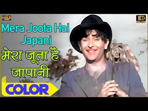 Mera Joota Hai Japani \ मेरा जूता है जापानी (COLOR) - Mukesh | Shree 420 | HD | Raj Kapoor, Nargis.