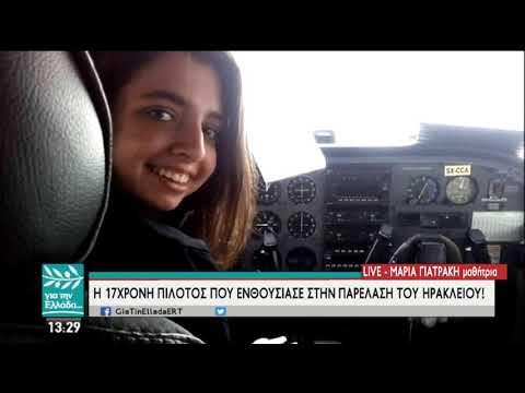 H 17χρονη Κρητικοπούλα πιλότος που ενθουσίασε στην παρέλαση του Ηρακλείου! | 27/03/19 | ΕΡΤ