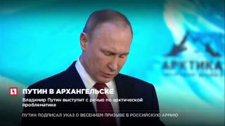 Арктический форум проводится в России в четвертый раз Подробнее на сайте