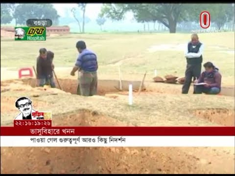 Bhasu Bihar excavation finds valuable artifacts (23-02-2020) Courtesy: Independent TV