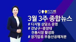 강남구청 2021년 3월 셋째주 주간뉴스