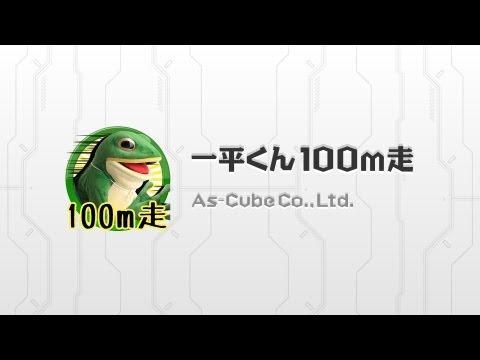 Video of 一平くん100m走