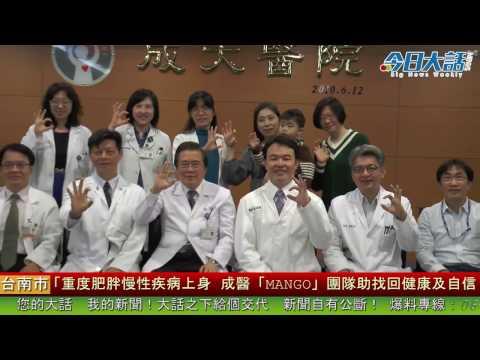 重度肥胖慢性疾病上身 成醫「MANGO」團隊助找回健康及自信