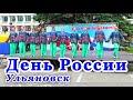 День России Ульяновск 2018