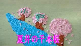 小野町の春