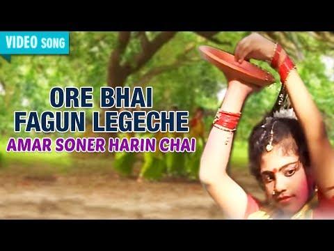 Video ORE BHAI FAGUN LEGECHE | RABINDRANATH TAGORE | Bengali Songs 2017 | Atlantis Music download in MP3, 3GP, MP4, WEBM, AVI, FLV January 2017