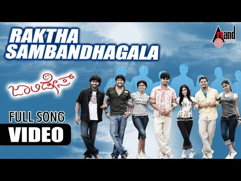 Video Jolly Days |Raktha Sambandhagala| FEAT. Vishwas, Keerthi Gowda, Aishwarya Nag | New Kannada download in MP3, 3GP, MP4, WEBM, AVI, FLV January 2017