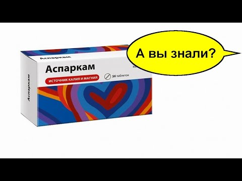 Аспаркам - сильнейшее копеечное аптечное средство для здоровья и долголетия.  А ты это знал? (видео)